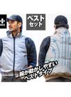 K+神風ウェア ベストセット NEO L 7,980円