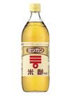 米酢 198円(税抜)