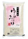 ゆめみづほ 2,980円(税抜)