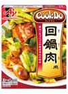 CookDo(回鍋肉・青椒肉絲・四川式麻婆豆腐・麻婆茄子) 324円(税込)