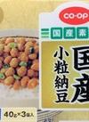 国産小粒納豆 88円