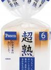 超熟食パン 139円(税込)