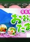 おおらかたまご 198円(税抜)