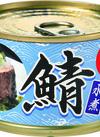 さば水煮 59円(税抜)