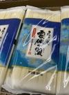島原手延そうめん 雲仙颪 198円(税抜)