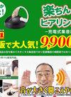 楽ちんヒアリング 9,900円(税抜)