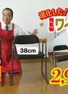 高さがあるひじ掛け付きワイドチェア 2,980円(税抜)