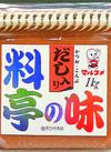 料亭の味 268円(税込)