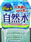 久米島自然水 69円(税抜)