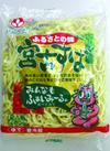 宮古すば 92円(税抜)