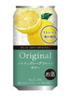 オリジナル ソルティグレープフルーツサワー 199円(税抜)