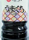 うまくち醤油 198円(税抜)