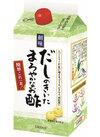 だしのきいたまろやかなお酢 198円(税抜)