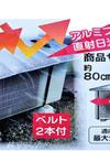 日差し遮断パネル 980円(税抜)