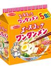 ワンタンメン 268円(税抜)