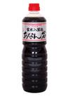 あなん谷しょうゆ(濃口・淡口) 301円(税込)