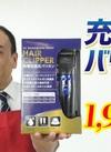 充電交流式バリカン 1,980円(税抜)