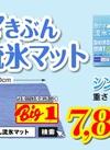 白クマきぶん 流氷マット 7,800円(税抜)