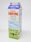 ひまわり牛乳(成分無調整) 203円(税込)