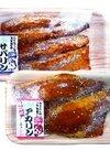 骨取り 赤魚みりん・さばみりん 298円(税抜)