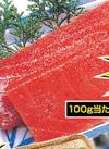 きはだまぐろ刺身用短冊 198円(税抜)