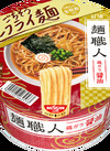 麺職人 醤油 106円(税込)