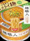 麺職人 味噌 88円(税抜)
