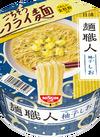 麺職人 柚子しお 88円(税抜)