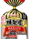 燻製屋熟成ウインナー 199円(税抜)