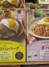 ハワイ ロコモコ / タイ ガパオ 598円(税抜)