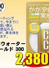 CCウォーターゴールド300 2,380円