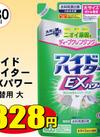 ワイドハイターEXパワー 詰替用 大 328円
