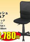 メッシュチェア ブラック 3,780円