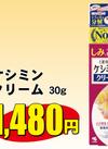ケシミンクリーム 30g 1,480円
