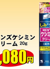 メンズケシミンクリーム 20g 1,080円