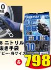 N88ニトリル背抜き手袋 各種 798円