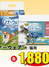 マナーウェア 犬・猫用 各種 1,880円