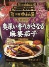 本格四川 奥深い香り かさなる麻婆茄子 198円(税抜)
