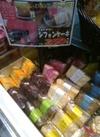 シフォンケーキ 250円(税抜)