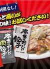 本当においしい餃子 濱松 野菜・肉 1,000円(税抜)
