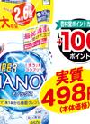 トップ スーパーNANOX 詰替 特大容量 598円(税抜)