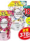フレアフレグランス 詰替 超特大サイズ 478円(税抜)