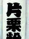 片栗粉 68円(税抜)