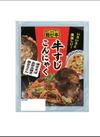 麺好亭 牛すじこんにゃく 139円(税抜)