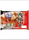 肉餃子 129円(税抜)