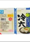 冷六 59円(税抜)