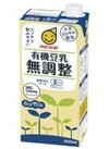 有機豆乳無調整 159円(税抜)