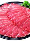 豚ロース肉(各種) 30%引