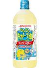 キャノーラ油 268円(税込)