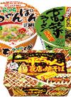 カップラーメン各種 98円(税抜)
